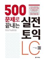 도서 이미지 - 500문제로 끝내는 실전 토익 LC