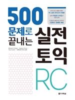도서 이미지 - 500문제로 끝내는 실전 토익 RC