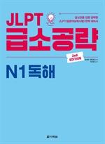 도서 이미지 - (2nd EDITION) JLPT 급소공략 N1 독해