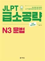 도서 이미지 - (2nd EDITION) JLPT 급소공략 N3 문법