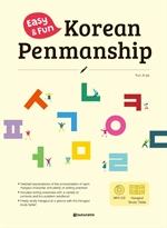 도서 이미지 - Easy & Fun Korean Penmanship
