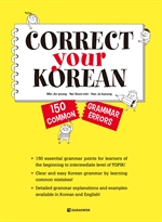 도서 이미지 - Correct Your Korean - 150 Common Grammar Errors