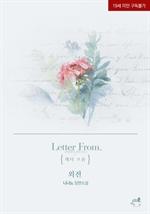 도서 이미지 - 레터 프롬 (Letter From)