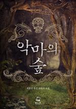 도서 이미지 - 악마의 숲