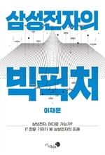 도서 이미지 - 삼성전자의 빅픽처