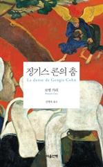 도서 이미지 - 징기스 콘의 춤