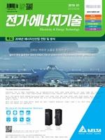 도서 이미지 - 전기 · 에너지기술_2018년 1월호