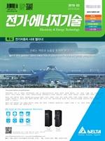 도서 이미지 - 전기 · 에너지기술_2018년 3월호