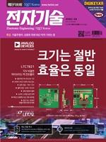 도서 이미지 - 전자기술_2018년 4월호