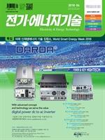 도서 이미지 - 전기 · 에너지기술_2018년 4월호