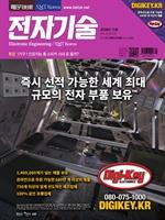 도서 이미지 - 전자기술_2018년 5월호
