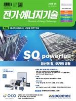 도서 이미지 - 전기 · 에너지기술_2018년 5월호