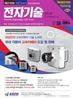도서 이미지 - 전자기술_2018년 6월호