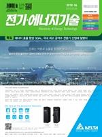 도서 이미지 - 전기 · 에너지기술_2018년 6월호