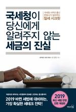도서 이미지 - 국세청이 당신에게 알려주지 않는 세금의 진실 (2019년 개정판)