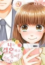 도서 이미지 - [미즈] 나는 결혼하고 싶어!
