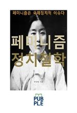 도서 이미지 - 페미니즘 정치철학, 페미니즘은 국제정치적 이슈다