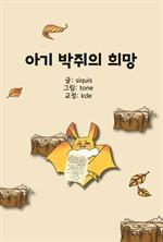 도서 이미지 - 아기 박쥐의 희망
