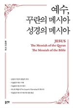 도서 이미지 - 예수, 꾸란의 메시아 성경의 메시아
