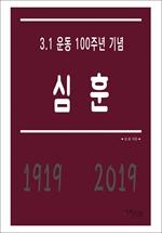 도서 이미지 - 심훈