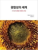 도서 이미지 - 광합성의 세계