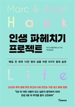도서 이미지 - 인생 파헤치기 프로젝트