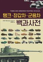 도서 이미지 - 탱크 장갑차 군용차 백과사전