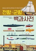 도서 이미지 - 전함 군함 백과사전