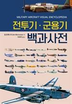 도서 이미지 - 전투기 군용기 백과사전