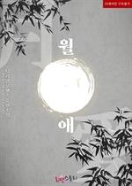 도서 이미지 - 월애 (月愛)