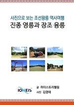 도서 이미지 - [사진으로 보는 조선왕릉 역사여행] 진종 영릉과 장조 융릉