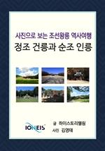 도서 이미지 - [사진으로 보는 조선왕릉 역사여행] 정조 건릉과 순조 인릉