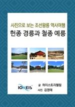 도서 이미지 - [사진으로 보는 조선왕릉 역사여행] 헌종 경릉과 철종 예릉