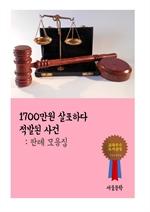 도서 이미지 - 1700만원 살포하다 적발된 사건 (판례 모음집)