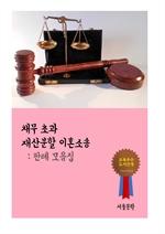도서 이미지 - 채무 초과 재산분할 이혼소송 (판례 모음집)