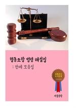 도서 이미지 - 협동조합 법령 해설집 (판례 모음집)