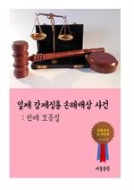 도서 이미지 - 일제 강제징용 손해배상 사건 (판례 모음집)