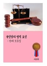 도서 이미지 - 유언장의 법적 요건 (판례 모음집)