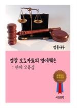 도서 이미지 - 경찰 보도자료의 명예훼손 (판례 모음집)