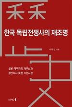 도서 이미지 - 한국 독립전쟁사의 재조명