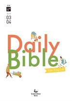 도서 이미지 - DAILY BIBLE for Youth 2019년 3-4월호