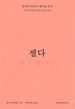 도서 이미지 - 젤다