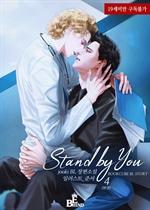 도서 이미지 - [BL] Stand by you