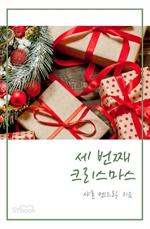 도서 이미지 - 세 번째 크리스마스