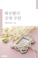도서 이미지 - 하룻밤의 공작 부인