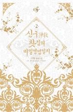 도서 이미지 - 신구(神救) 찻집의 비밀영업일지