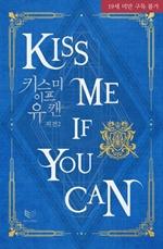 도서 이미지 - 키스 미 이프 유 캔 (Kiss Me If You Can)