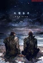 도서 이미지 - [BL] 오월동주