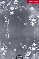 도서 이미지 - 삼월기담집