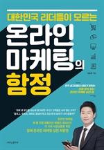 도서 이미지 - 대한민국 리더들이 모르는 온라인 마케팅의 함정